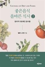도서 이미지 - 좋은음식 올바른 식사 2권