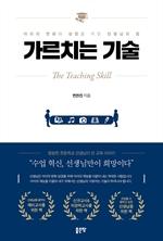 도서 이미지 - 가르치는 기술(The Teaching Skill)