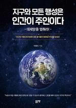 도서 이미지 - 지구와 모든 행성은 인간이 주인이다