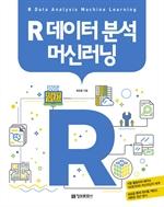 도서 이미지 - R 데이터 분석 머신러닝