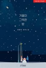 도서 이미지 - 겨울이 그윽한 밤