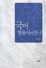국어 형용사의 연구