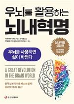 도서 이미지 - 우뇌를 활용하는 뇌내혁명