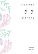 도서 이미지 - 김유정 - 봄 봄