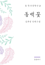 도서 이미지 - 김유정 - 동백꽃