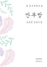 도서 이미지 - 김유정 - 만무방