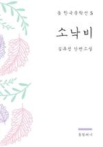 도서 이미지 - 김유정 - 소낙비