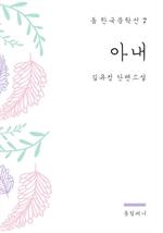 도서 이미지 - 김유정 - 아내