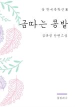 도서 이미지 - 김유정 - 금따는 콩밭