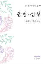도서 이미지 - 김유정 - 봄밤.심청