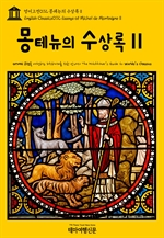 도서 이미지 - 영어고전072 몽테뉴의 수상록Ⅱ