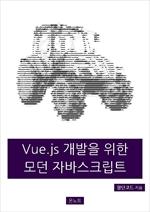 도서 이미지 - Vue.js 개발을 위한 모던 자바스크립트