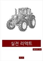 도서 이미지 - 실전 리액트