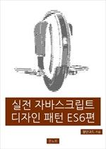 도서 이미지 - 실전 자바스크립트 디자인 패턴 ES6편