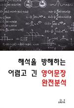 도서 이미지 - 해석을 방해하는 어렵고 긴 영어문장 완전분석