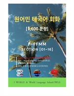 도서 이미지 - 원어민 태국어 회화 1,600문장