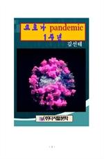 도서 이미지 - 코로나 Pandemic 1주년