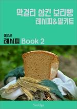 도서 이미지 - 이거슨 레시피 BOOK 2