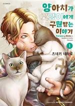 도서 이미지 - 양아치가 고양이에게 구원받는 이야기
