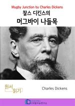 도서 이미지 - 찰스 디킨즈의 머그바이 나들목