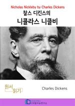 도서 이미지 - 찰스 디킨스의 니콜라스 니클비