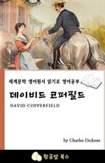 도서 이미지 - 데이비드 코퍼필드