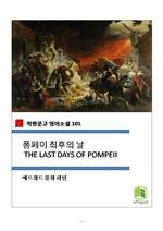도서 이미지 - 폼페이 최후의 날 THE LAST DAYS OF POMPEII