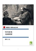 도서 이미지 - 아이반호 IVANHOE