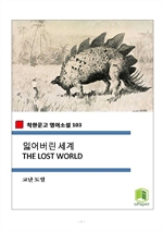 도서 이미지 - 잃어버린 세계 THE LOST WORLD