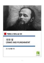 도서 이미지 - 죄와 벌 CRIME AND PUNISHMENT