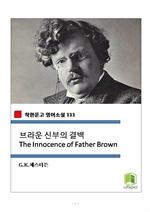 도서 이미지 - 브라운 신부의 결백 The Innocence of Father Brown