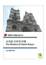 도서 이미지 - 브라운 신부의 지혜 The Wisdom of Father Brown