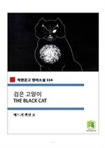 도서 이미지 - 검은 고양이 THE BLACK CAT