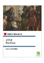 도서 이미지 - 군주론 The Prince