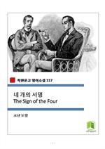도서 이미지 - 네 개의 서명 The Sign of the Four