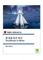 도서 이미지 - 흰 옷을 입은 여인 The Woman in White