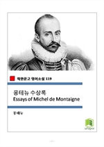 도서 이미지 - 몽테뉴 수상록 Essays of Michel de Montaigne