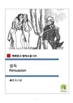 도서 이미지 - 설득 Persuasion