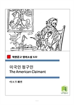 도서 이미지 - 미국인 청구인 The American Claimant