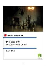 도서 이미지 - 캔터빌의 유령 The Canterville Ghost