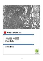 도서 이미지 - 가난한 사람들 Poor Folk