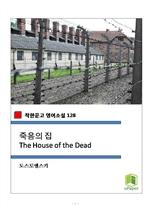 도서 이미지 - 죽음의 집 The House of the Dead