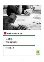 도서 이미지 - 노름꾼 The Gambler