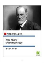도서 이미지 - 꿈의 심리학 Dream Psychology