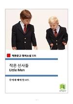 도서 이미지 - 작은 신사들 Little Men