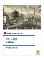 도서 이미지 - 조의 소년들 Jo's Boys