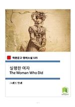 도서 이미지 - 실행한 여자 The Woman Who Did