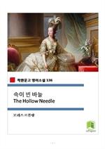 도서 이미지 - 속이 빈 바늘 The Hollow Needle