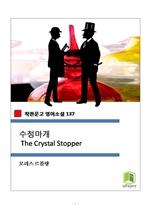도서 이미지 - 수정마개 The Crystal Stopper