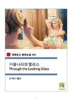 도서 이미지 - 거울나라의 앨리스 Through the Looking-Glass